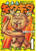 【1-5セット】魔法陣グルグル外伝 舞勇伝キタキタ