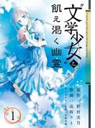 """【全1-4セット】""""文学少女""""と飢え渇く幽霊"""