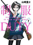 【全1-3セット】制服DUTY(ヤングガンガンコミックス)