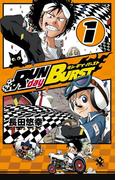 【1-5セット】RUN day BURST