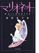 【全1-4セット】マリオネット(白泉社文庫)