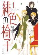 【全1-2セット】緋色の椅子(白泉社文庫)