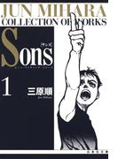 【全1-4セット】Sons ムーン・ライティング・シリーズ(白泉社文庫)