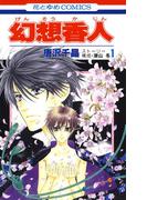 【全1-2セット】幻想香人(花とゆめコミックス)