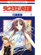 【全1-2セット】ラピスラズリの王冠(花とゆめコミックス)