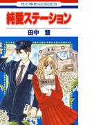 【全1-2セット】純愛ステーション(花とゆめコミックス)