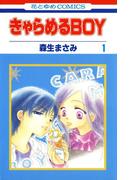 【全1-3セット】きゃらめるBOY(花とゆめコミックス)