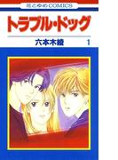 【全1-10セット】トラブル・ドッグ(花とゆめコミックス)