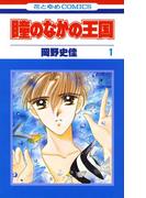【全1-3セット】瞳のなかの王国(花とゆめコミックス)