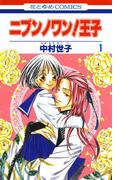 【1-5セット】ニブンノワン!王子(花とゆめコミックス)