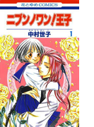 【全1-7セット】ニブンノワン!王子(花とゆめコミックス)