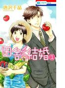 【全1-2セット】田舎の結婚(花とゆめコミックス)