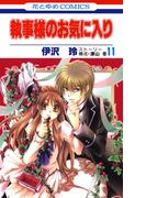 【11-15セット】執事様のお気に入り(花とゆめコミックス)