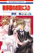 【16-20セット】執事様のお気に入り(花とゆめコミックス)