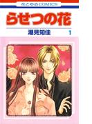 【全1-9セット】らせつの花(花とゆめコミックス)