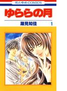 【全1-5セット】ゆららの月(花とゆめコミックス)