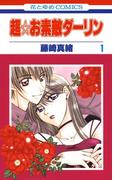 【全1-2セット】超☆お素敵ダーリン(花とゆめコミックス)