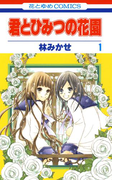 【全1-3セット】君とひみつの花園(花とゆめコミックス)