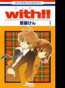 【全1-4セット】with!!(花とゆめコミックス)