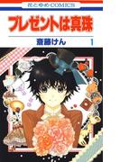 【全1-4セット】プレゼントは真珠(花とゆめコミックス)