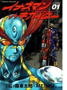 【全1-2セット】イナズマンVSキカイダー(カドカワデジタルコミックス)