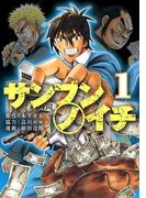 【全1-2セット】サンブンノイチ(カドカワデジタルコミックス)