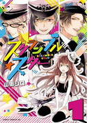 【全1-2セット】スクランブル☆スター(あすかコミックスDX)