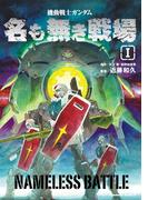 【全1-2セット】機動戦士ガンダム 名も無き戦場(角川コミックス・エース)