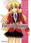 【1-5セット】FORTUNE ARTERIAL(角川コミックス・エース)