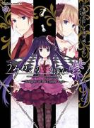 【全1-2セット】うみねこのなく頃に 紫(角川コミックス・エース)