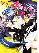 【全1-3セット】アクマのいけにえ(角川コミックス・エース)