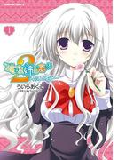 【全1-3セット】乙女はお姉さまに恋してる 2人のエルダー(角川コミックス・エース)