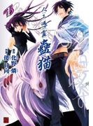 【全1-2セット】人工憑霊蠱猫(カドカワデジタルコミックス)