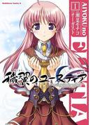 【全1-2セット】穢翼のユースティア(角川コミックス・エース)