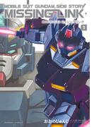 【全1-4セット】機動戦士ガンダム外伝 ミッシングリンク(角川コミックス・エース)