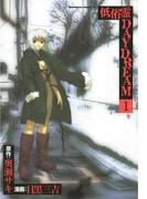 【全1-10セット】低俗霊DAYDREAM(角川コミックス・エース)
