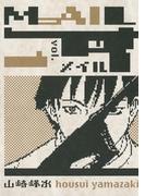 【全1-3セット】MAIL(角川コミックス・エース)