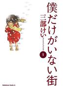 【全1-8セット】僕だけがいない街(角川コミックス・エース)