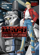 【全1-12セット】機動戦士ガンダム MSV-R ジョニー・ライデンの帰還(角川コミックス・エース)