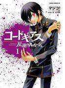 【1-5セット】コードギアス 反逆のルルーシュ(あすかコミックスDX)