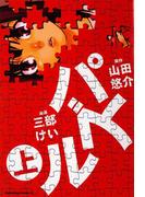 【全1-2セット】パズル(角川コミックス・エース)