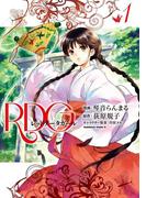 【全1-5セット】RDG レッドデータガール(角川コミックス・エース)