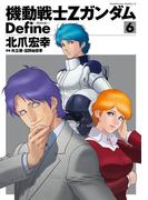 【6-10セット】機動戦士Zガンダム Define(角川コミックス・エース)