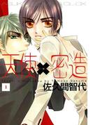 【全1-4セット】天使×密造(あすかコミックスCL-DX)