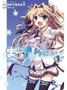 【全1-2セット】ましろ色シンフォニー(角川コミックス・エース)