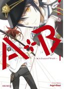 【全1-2セット】A+B ‐エンジェル+ブラッド‐(あすかコミックスDX)