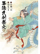 【全1-2セット】夢源氏剣祭文(カドカワデジタルコミックス)