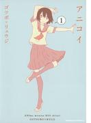【全1-8セット】アニコイ(角川コミックス・エース)
