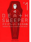 【全1-5セット】デス・スウィーパー(カドカワデジタルコミックス)