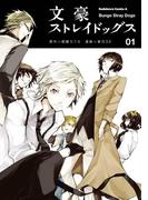 【1-5セット】文豪ストレイドッグス(角川コミックス・エース)